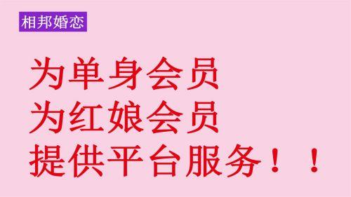 泰安婚姻介绍所收费标准、相邦红娘、泰安征婚网收费标准:
