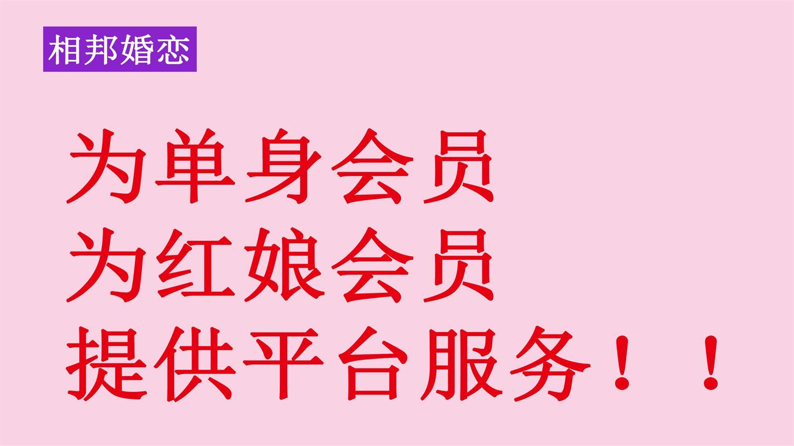 济南婚介,济南婚姻介绍所,济南相亲网,济南征婚,婚恋网,可自主联系、自由相亲、自由恋爱;